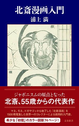 北斎漫画入門カバー帯つき.jpg
