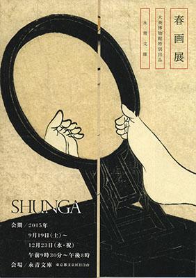 shunga_1.jpg