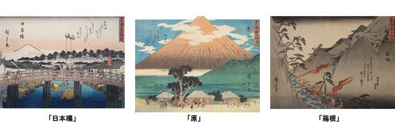tokaido53001.jpg