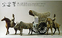 The International Asian Art Fair 2006