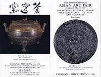 The International Asian Art Fair 1997