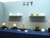 第6回 大古美術展 / The 6th Special Antique Fair,  Tokyo