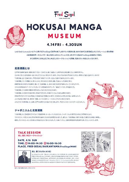 「HOKUSAI MANGA MUSEUM」