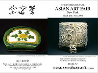 The International Asian Art Fair 2003