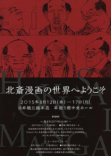mitsukoshi2015_1.jpg